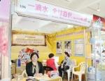 2014年4月一滴水品牌精油参展郑州美博会,展位号:106
